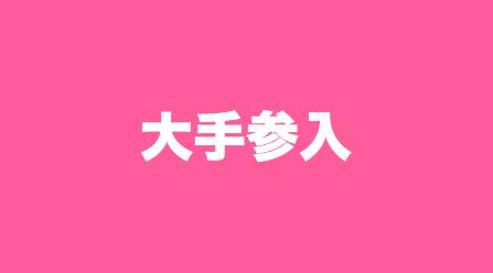 日経新聞一面で仮想通貨が。SBIやGMOなど大手が取引所に参入で資金が流入するか!?