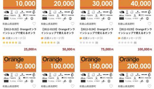 【ふるさと納税】還元率40%!! アウトドアのOrangeオンラインクーポンが返礼品