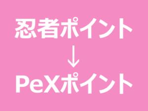 【0円で仮想通貨ゲット】アフィリエイトで稼いだ忍者ポイントをPeXポイントに交換する手順