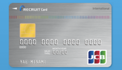 リクルートカードが改悪。電子マネーチャージのポイント加算上限が設定される。