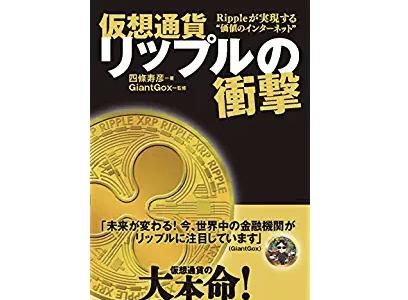 【読了】Kindle書籍「仮想通貨リップルの衝撃」既存の国際送金に革命を起こす!?