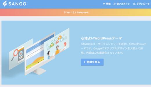 WordPressテーマ「SANGO」を導入し、ブログ運営も心機一転!