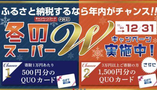 【さとめぐり】QUOカード5%特典有!山口県へのふるさと納税ならここ。