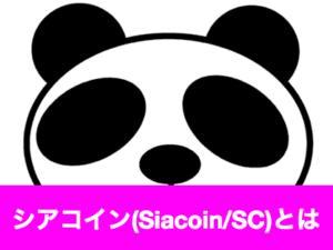 【シアコインとは】Siacoin(SC)を購入!道に迷ったら「面白そうな方」を選ぶ!