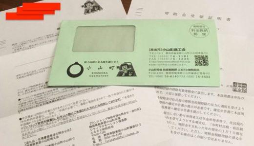 Amazonギフト券でおなじみの静岡県小山町から、ふるさと納税の「寄附金受領証明書」が到着。