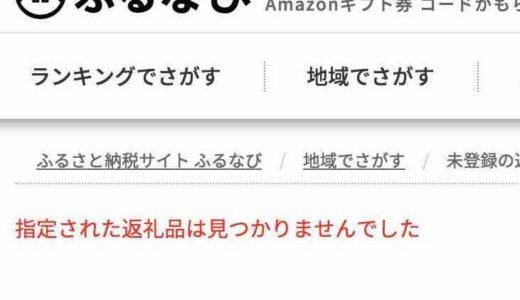 【ふるさと納税】ヤリ逃げ感満載のAmazonギフト券が出品停止に。旅行券はまだあるよ。