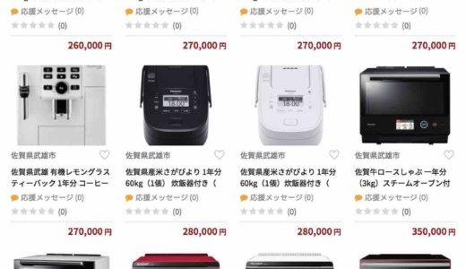 電子レンジ付きのお肉・炊飯器付きのお米…佐賀県武雄市のふるさと納税が攻めている!