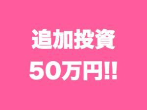 仮想通貨の投資額を気まぐれで50万円追加!合計150万円でテンバガーを狙う