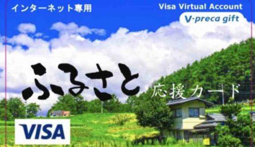 【闇ふるさと納税】ギフトカード「Vプリカ」登場!還元率40%+Amazonギフト7%!