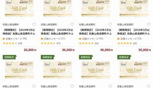 【闇ふるさと納税】11月再登場。還元率50%の日本旅行ギフトカード(和歌山県高野町)