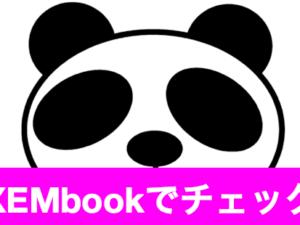 【XEMBook】NEMのアカウント情報や委任ハーベスト結果を素早くチェック