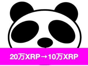 【握力不足?】リップル低迷により、断腸の思いでXRPの半分をBTCにしたお話