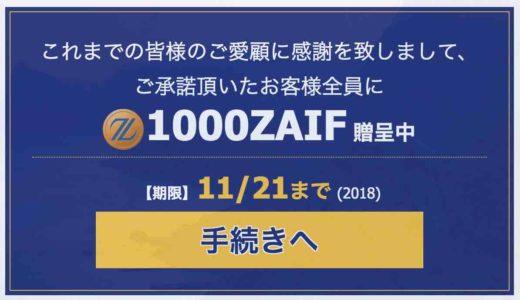 【事業譲渡】Zaifトークン1000枚の受取方法。承諾するだけじゃダメですよ。