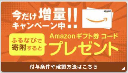 【ふるさと納税】Amazonギフト券増量のカラクリ!? 実質60%還元も登場。